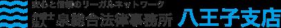 泉総合法律事務所 八王子支店
